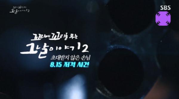 ▲꼬꼬무2 문세광 육영수 여사 저격·박정희 대통령 저격 미수 사건(사진=SBS 방송화면 캡처)