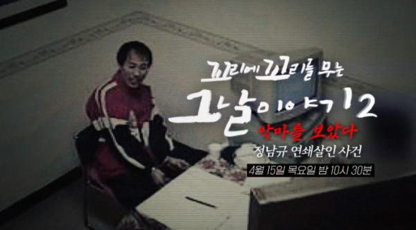 ▲꼬꼬무2 정남규 예고(사진=SBS 방송화면 캡처)