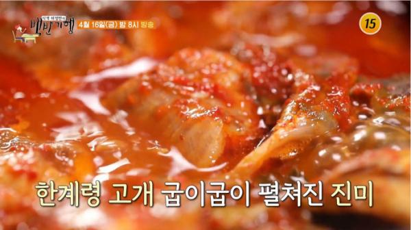 ▲이영표 허영만 백반기행 인제 양양(사진제공 = TV CHOSUN)