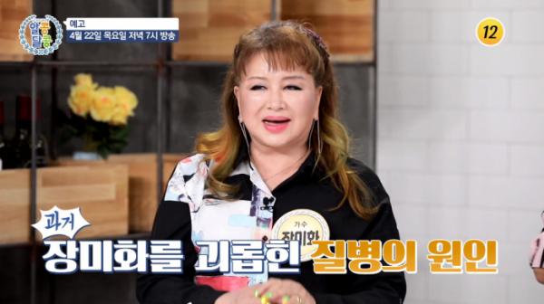 ▲'알콩달콩' 가수 장미화(사진제공=TV조선)