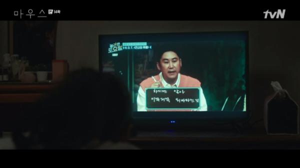 ▲'마우스' 놀라운 토요일 공약 지켰다(사진=tvN 방송화면 캡처)