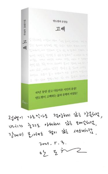 ▲신간 '고백'의 표지와 안도현 시인이 적은 글귀