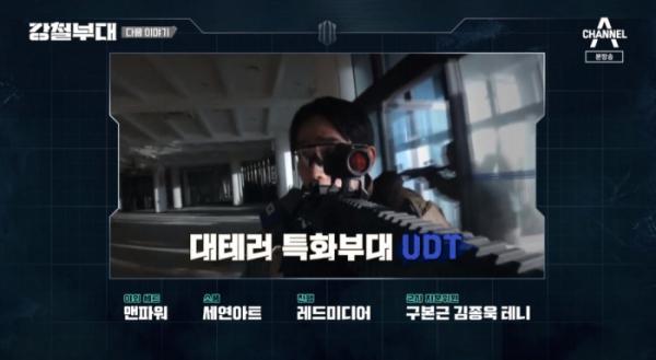 ▲작전명 이사부 '강철부대' 결승 스포 예고(사진=채널A 방송화면 캡처)