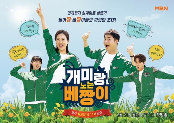 ▲'개미랑 노는 베짱이' 포스터(사진제공=MBN)
