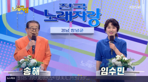 ▲'전국노래자랑' 송해(사진=KBS1 '전국노래자랑' 방송화면 캡처)