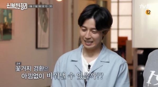 ▲'신박한 정리' 허경환(사진제공=tvN)