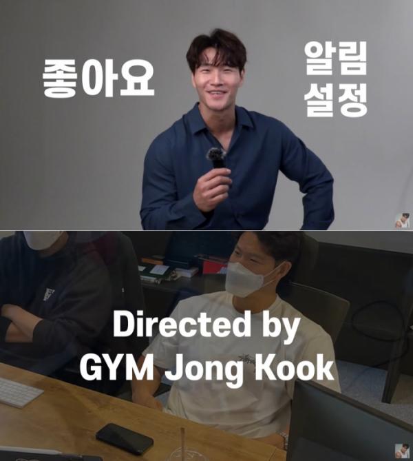 (사진 = 김종국 개인 유튜브 채널 'GYM종국' 제공)