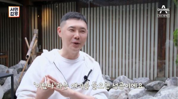 ▲'서민갑부' 유정수(사진제공=채널A)