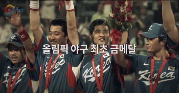 ▲2008년 베이징 올림픽 우승 당시(KBO 공식 유튜브)