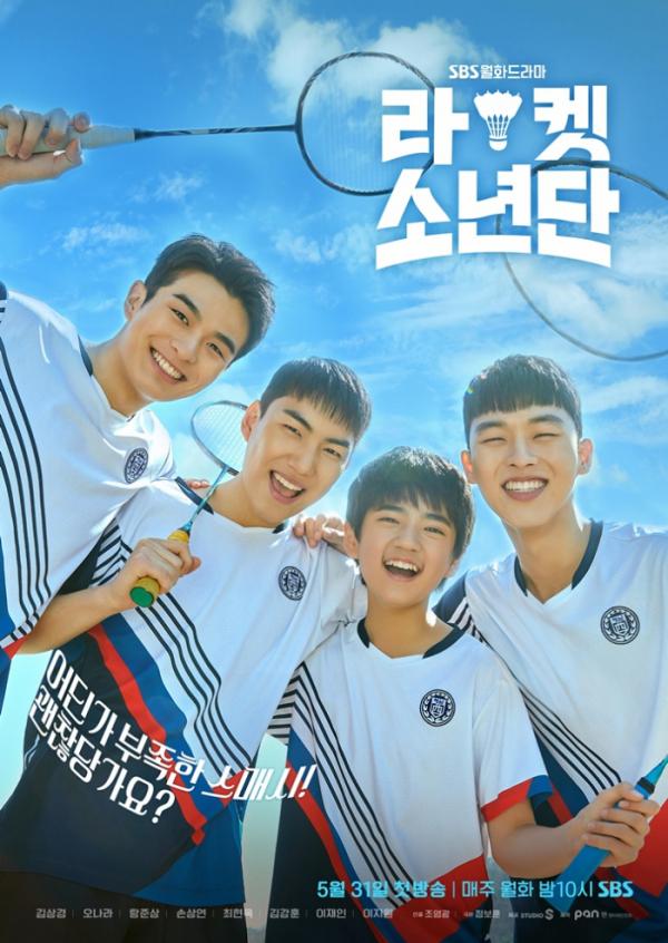 ▲'라켓소년단'(사진제공=SBS)