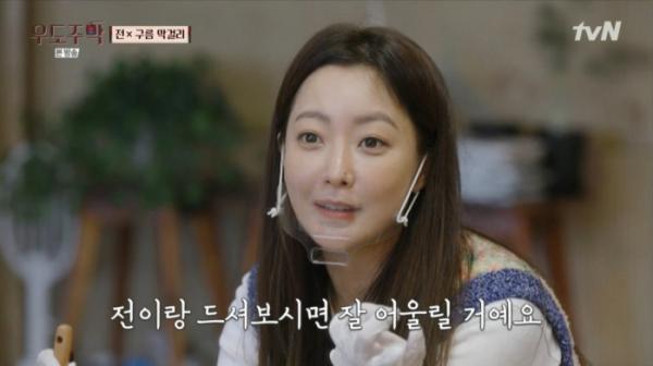 ▲'우도주막' 김희선(사진제공=tvN)