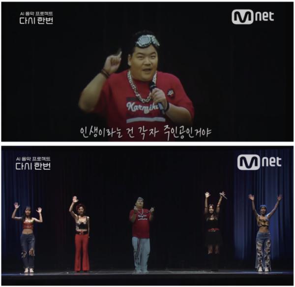 ▲'AI 음악프로젝트 다시 한번'(엠넷)