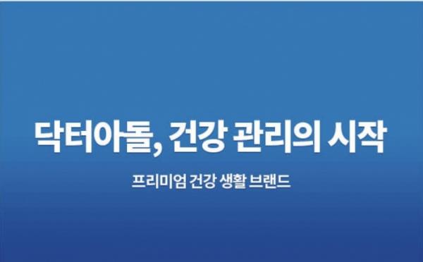 ▲'닥터아돌' 캐시워크 돈버는퀴즈 정답 공개