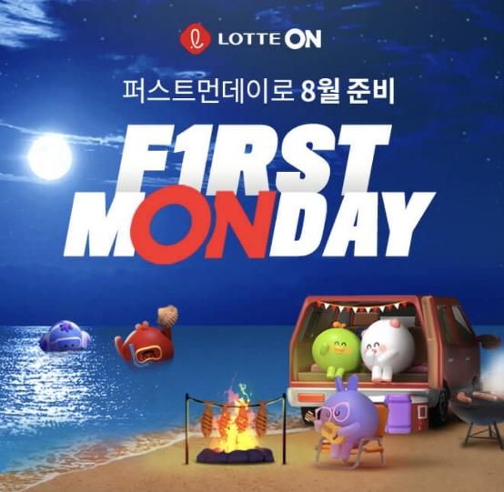 ▲'롯데온 퍼스트먼데이' 캐시워크 돈버는퀴즈 정답 공개