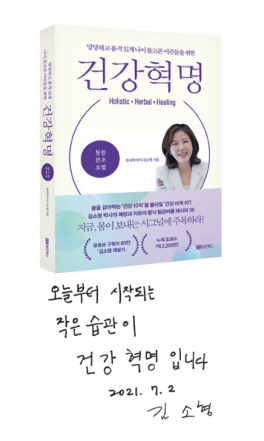 ▲신간 '건강혁명'과 김소형 한의사가 적은 글귀