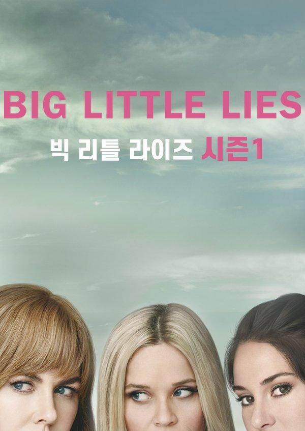 ▲드라마 '빅 리틀 라이즈' 포스터(사진제공=웨이브)