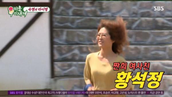 ▲황석정(사진=SBS 방송화면 캡처)