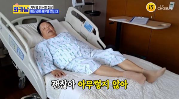 ▲'와카남' 이수영 회장(사진=TV조선 방송화면 캡처)