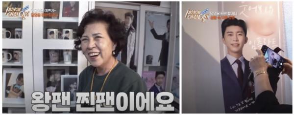 ▲'순간포착! 세상에 이런 일이'에 소개된 임영웅 팬 홍경옥 씨.(세상에 이런일이 유튜브)