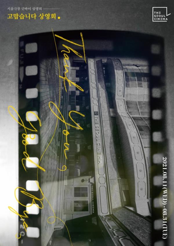 ▲서울극장 '고맙습니다 상영회' 포스터. (서울극장)