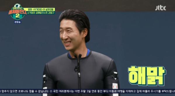 ▲강칠구 전 스키점프 국가대표(사진=JTBC 방송화면 캡처)