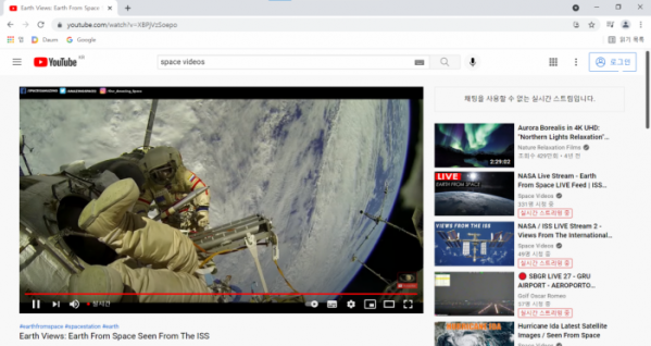 (유튜브 채널 'Space Videos'의 실시간 스트리밍 영상 갈무리)