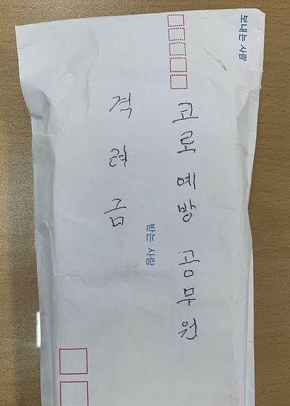 ▲코로나19로 고생하는 공무원을 위해 임양원 옹이 준비한 격려금 봉투.(전주시)