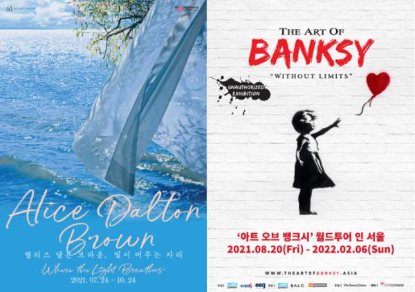 ▲'앨리스 달튼 브라운:빛이 머무는 자리' 포스터(왼쪽)와 '아트 오브 뱅크시 월드투어 인 서울' 포스터