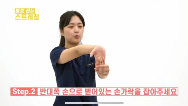 ▲손목 통증 완화 스트레칭 (자생한방병원 유튜브 캡처)