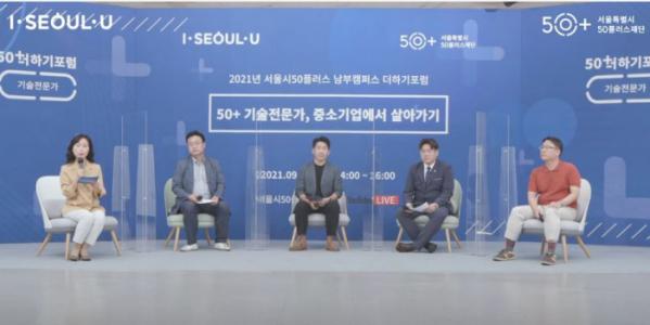 ▲'50+기술전문가, 중소기업애서 살아남기' 온라인 포럼에서 패널들이 참여해 종합 토론을 진행했다.