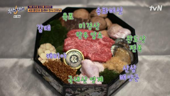 ▲코리안 다이닝 스튜디오 암소서울(사진=tvN 방송화면 캡처)