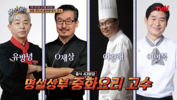 ▲'청연' 셰프 소개(사진=tvN 방송화면 캡처)