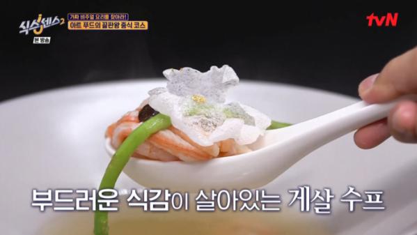 ▲아트 푸드 끝판왕 중식 코스 '청연' (사진=tvN 방송화면 캡처)