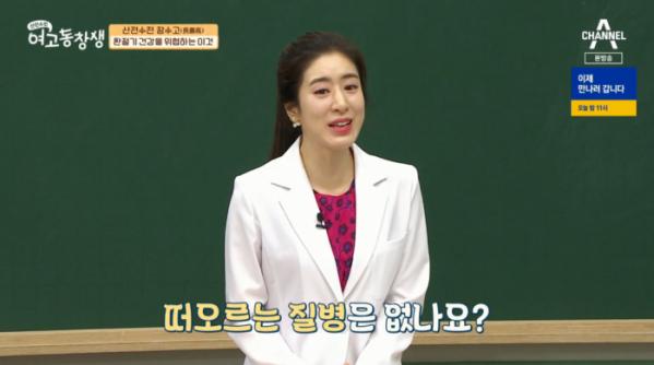 ▲민혜연 '여고동창생'(사진=채널A 방송화면 캡처)