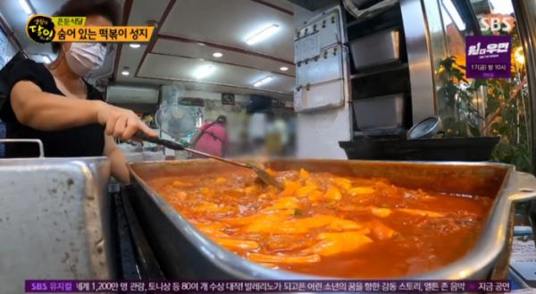 ▲생활의달인 떡볶이 성지(사진=SBS 방송화면 캡처)