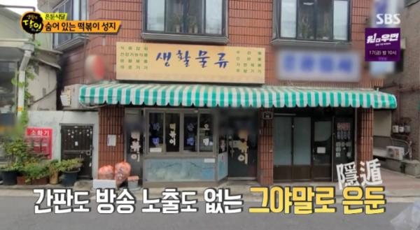 ▲생활의달인 성북구 은둔식달 떡볶이(사진=SBS 방송화면 캡처)