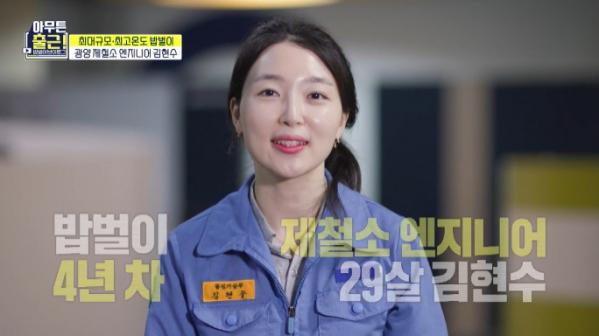 ▲김현수 포스코(제철소 엔지니어)(사진=MBC 방송화면 캡처)