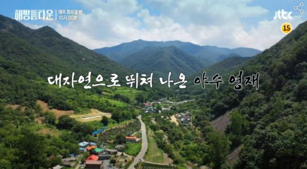 ▲'해방타운'(사진제공=JTBC)
