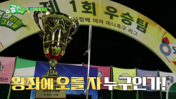▲'골때녀' 결승(사진=SBS 방송화면 캡처)