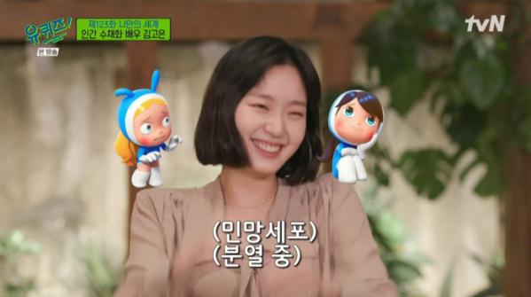 ▲'유미의 세포들' 김고은(사진=tvN 방송화면 캡처)