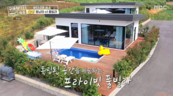 ▲태안 동남아 스타일 풀빌라(사진=MBC 방송화면 캡처)