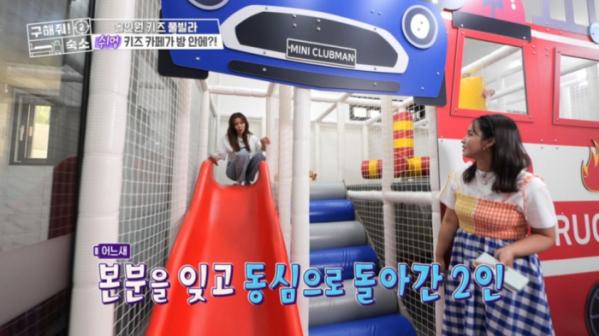 ▲올인원 키즈 풀빌라(사진=MBC 방송화면 캡처)