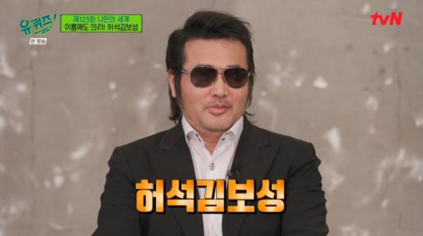 ▲배우 허석김보성(사진=tvN 방송화면 캡처)
