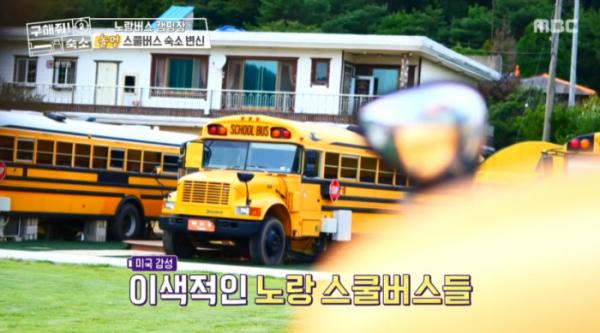 ▲노랑버스 캠핑장(사진=MBC 방송화면 캡처)