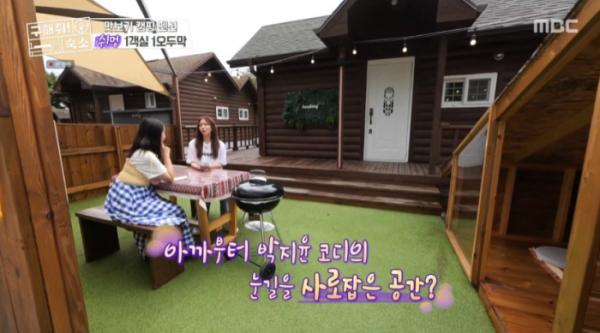 ▲맛보기 캠핑 펜션(사진=MBC 방송화면 캡처)