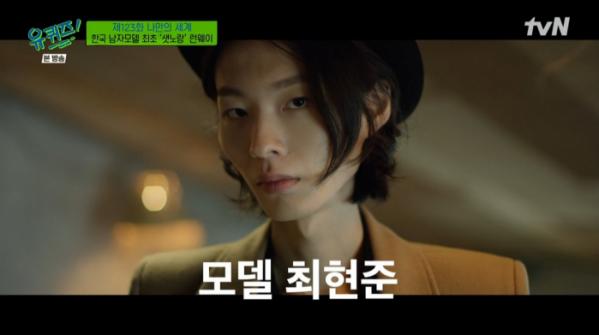 ▲모델 최현준 카이스트 학생(사진=tvN 방송화면 캡처)