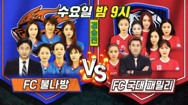 ▲'골때녀' 결승전(사진=SBS 방송화면 캡처)