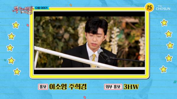 ▲임영웅(사진=TV조선 방송화면 캡처)
