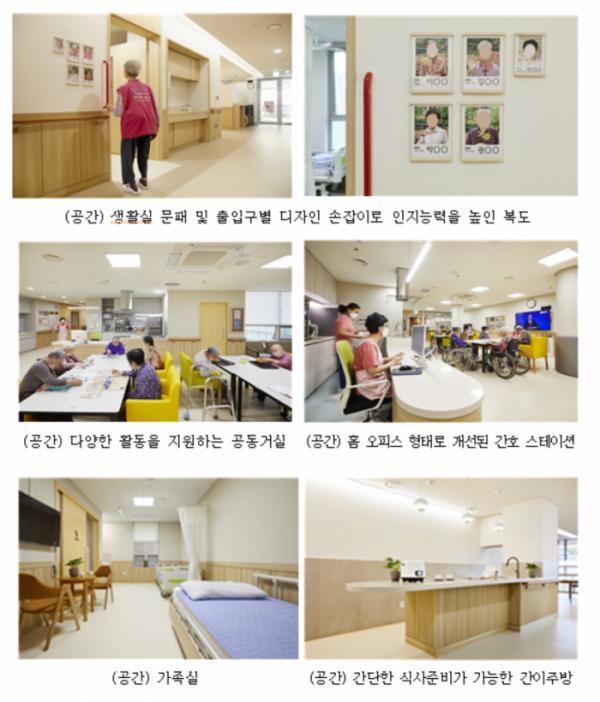 ▲서울형 치매전담실 디자인 사진 (서울시)