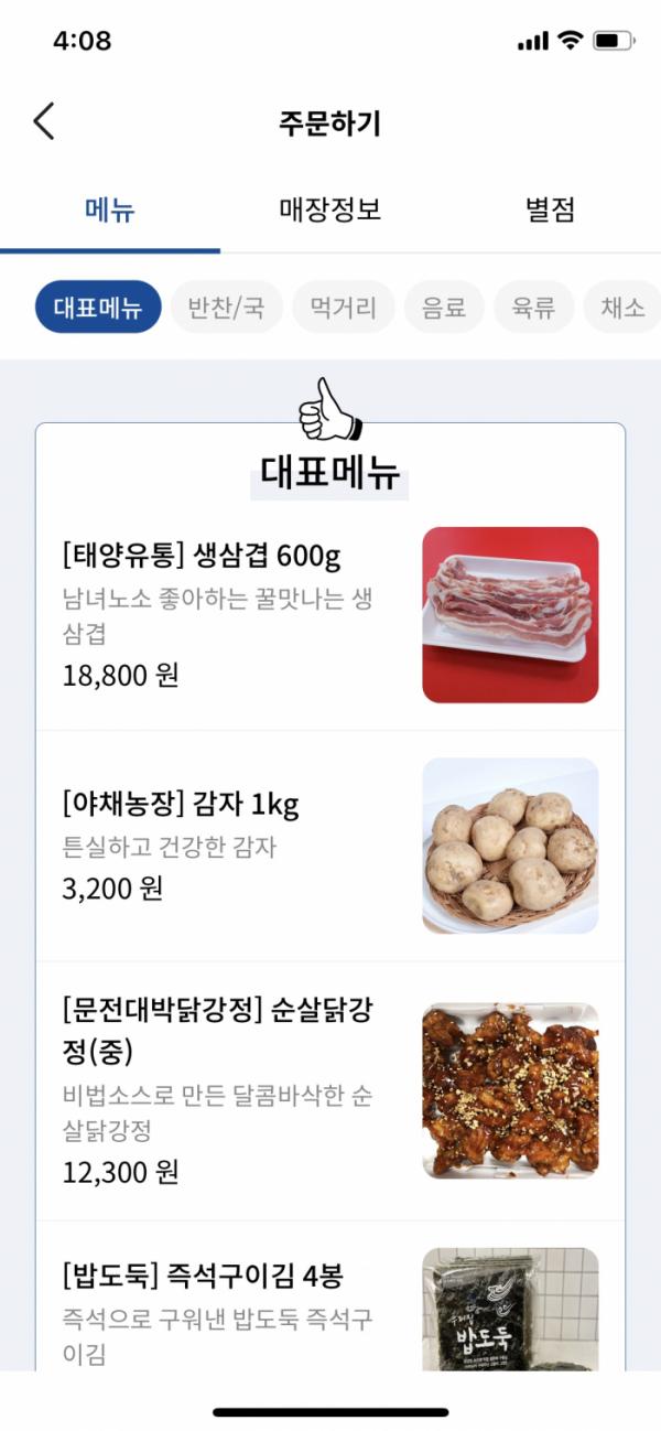 ▲경기도 공공 배달 애플리케이션 '배달특급' 내 오산 오색시장 이용 화면 갈무리.